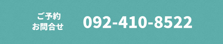 ご予約 お問合せ 092-410-8522