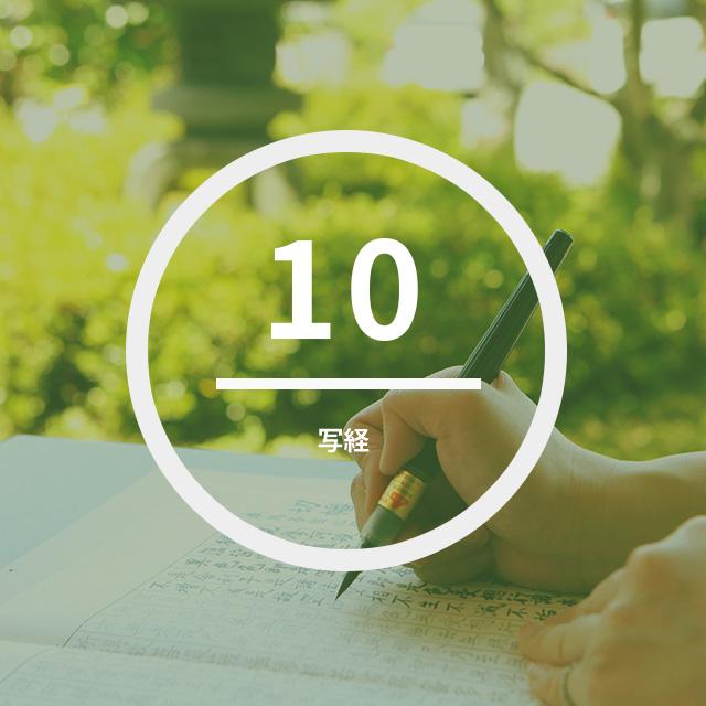 10 | 写経