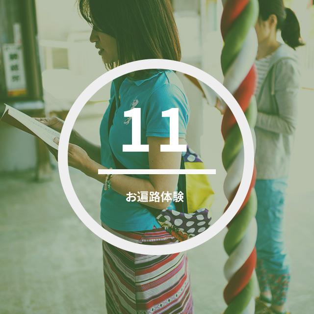 11 | お遍路体験