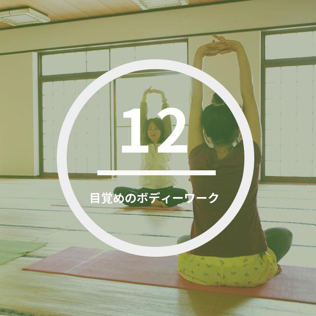 12 | 目覚めのボディーワーク