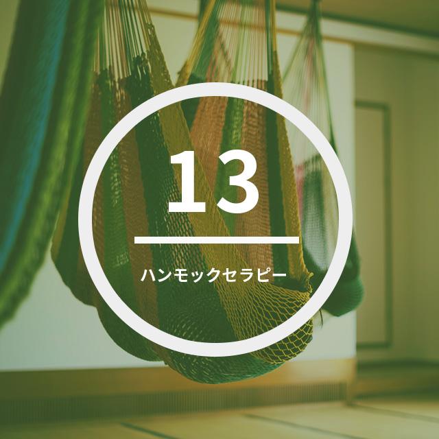 13 | ハンモックセラピー