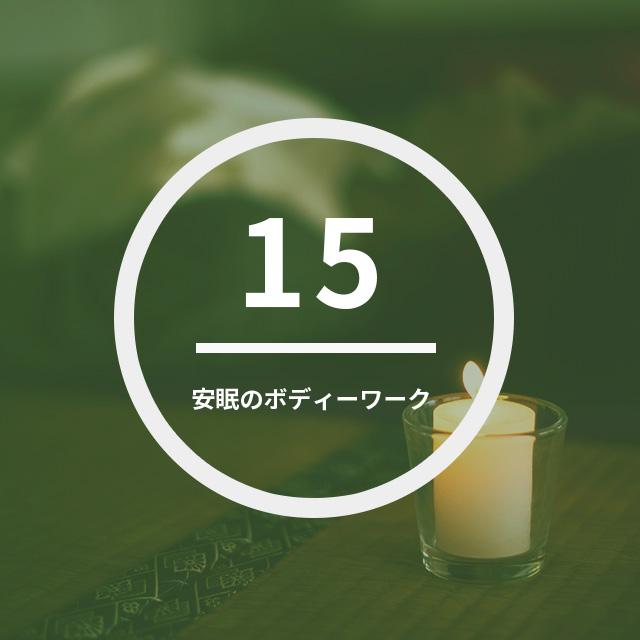 15 | 安眠のボディーワーク