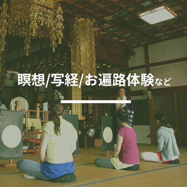 瞑想/写経/お遍路体験など