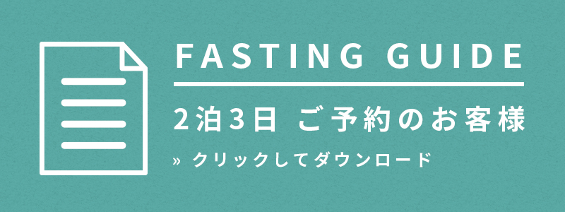 fasting_guide_3days-diary