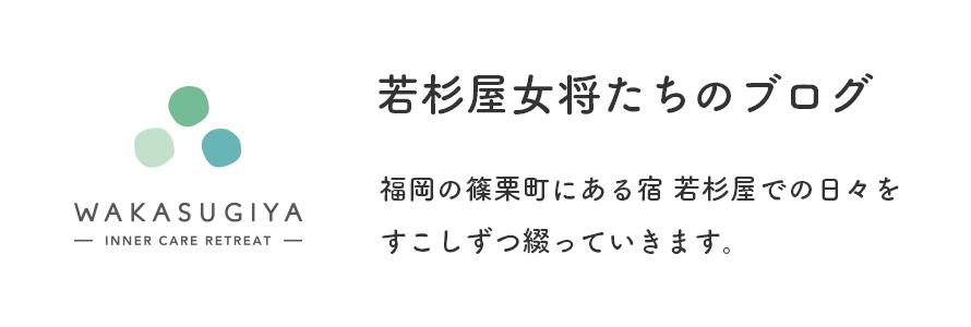 WAKASUGIYA